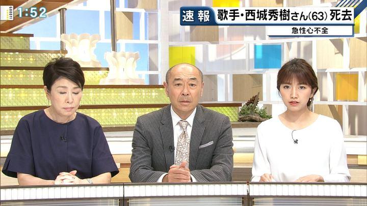 2018年05月17日三田友梨佳の画像07枚目
