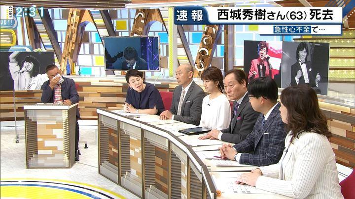 2018年05月17日三田友梨佳の画像08枚目