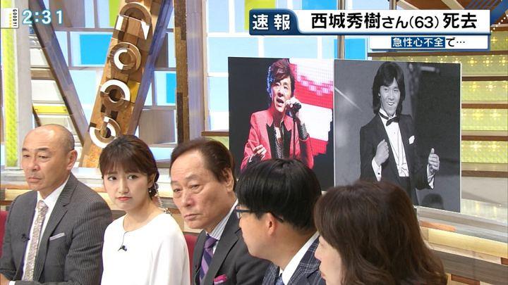 2018年05月17日三田友梨佳の画像09枚目