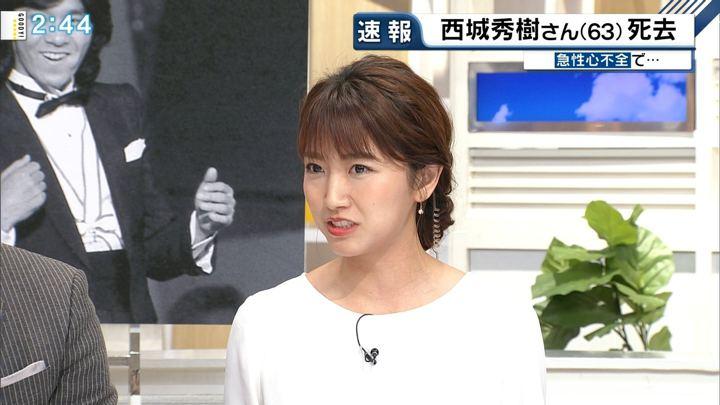 2018年05月17日三田友梨佳の画像11枚目