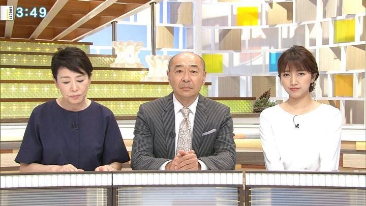 2018年05月17日三田友梨佳の画像18枚目