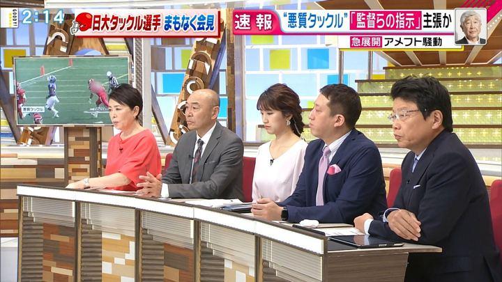 2018年05月22日三田友梨佳の画像06枚目