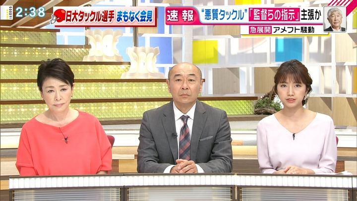 2018年05月22日三田友梨佳の画像07枚目