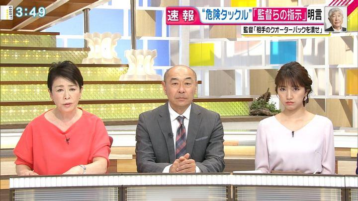 2018年05月22日三田友梨佳の画像08枚目