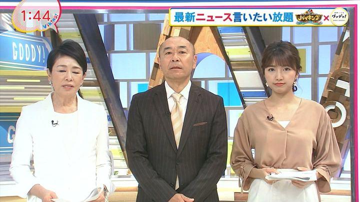 2018年05月24日三田友梨佳の画像01枚目