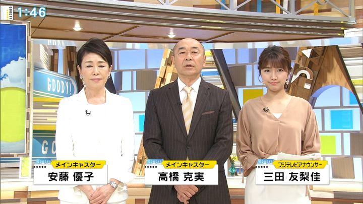 2018年05月24日三田友梨佳の画像04枚目