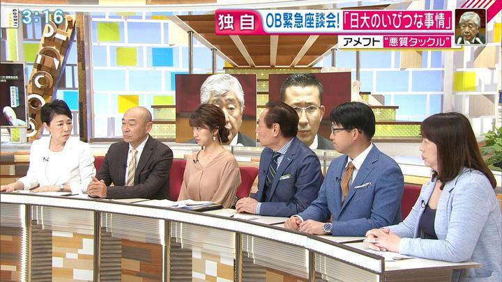2018年05月24日三田友梨佳の画像08枚目