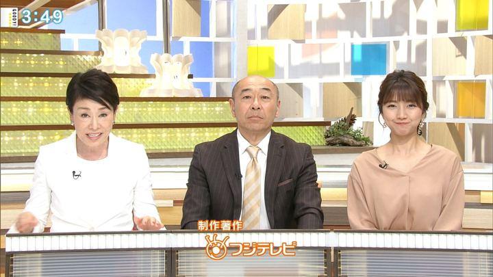 2018年05月24日三田友梨佳の画像17枚目