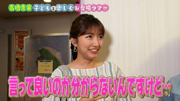 2018年05月26日三田友梨佳の画像06枚目