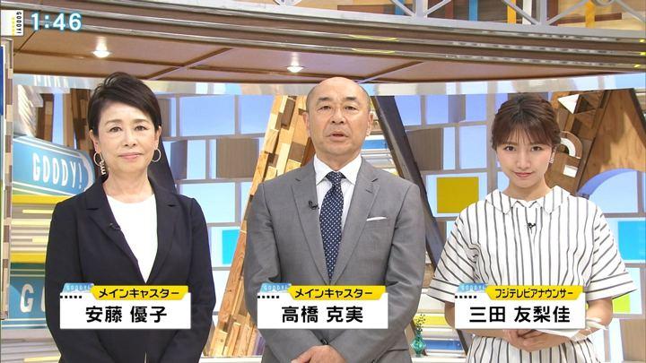 2018年05月28日三田友梨佳の画像05枚目
