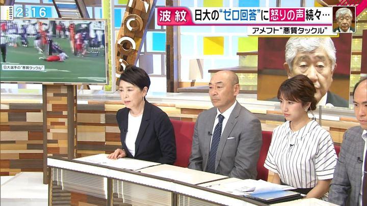 2018年05月28日三田友梨佳の画像07枚目