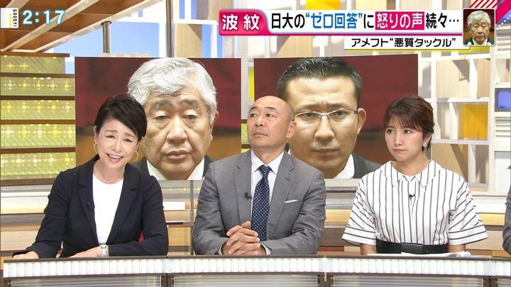 2018年05月28日三田友梨佳の画像09枚目
