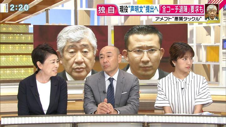 2018年05月28日三田友梨佳の画像10枚目