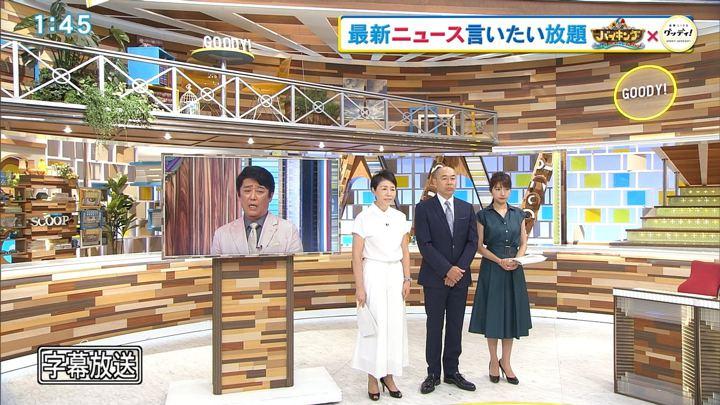 2018年05月29日三田友梨佳の画像02枚目