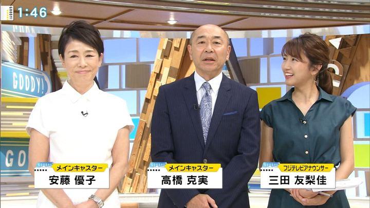2018年05月29日三田友梨佳の画像07枚目