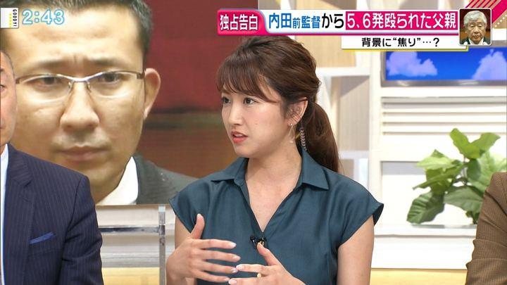 2018年05月29日三田友梨佳の画像11枚目
