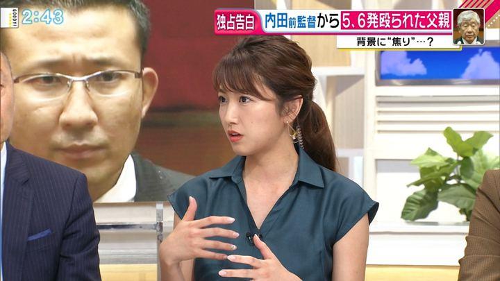 2018年05月29日三田友梨佳の画像12枚目