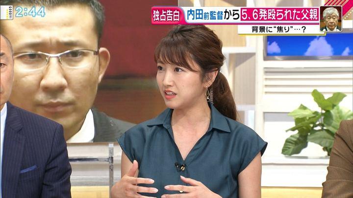 2018年05月29日三田友梨佳の画像13枚目