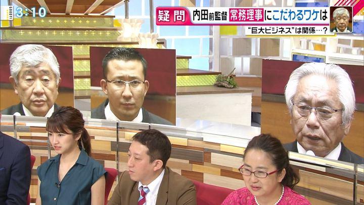 2018年05月29日三田友梨佳の画像15枚目