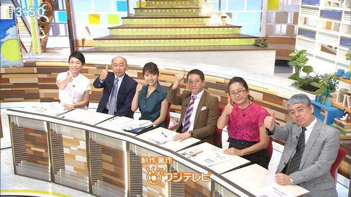 2018年05月29日三田友梨佳の画像19枚目