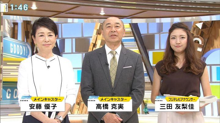 2018年05月31日三田友梨佳の画像03枚目