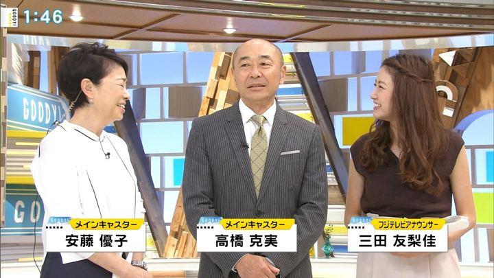 2018年05月31日三田友梨佳の画像04枚目