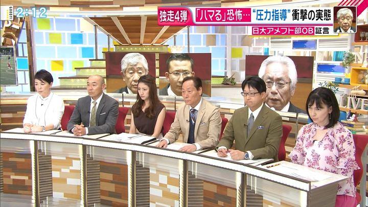 2018年05月31日三田友梨佳の画像05枚目