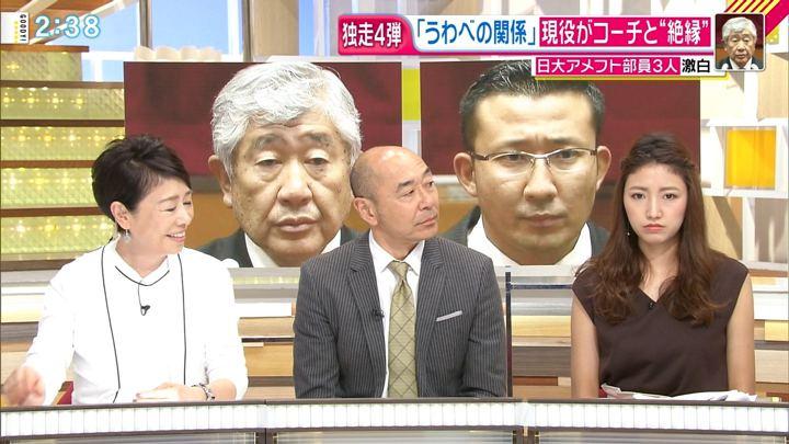 2018年05月31日三田友梨佳の画像08枚目