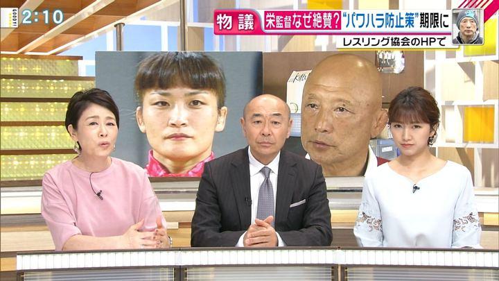 2018年06月01日三田友梨佳の画像05枚目