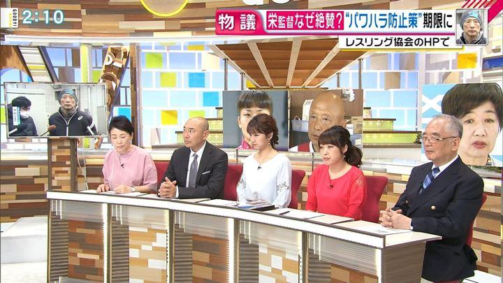 2018年06月01日三田友梨佳の画像06枚目