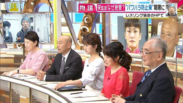 2018年06月01日三田友梨佳の画像07枚目