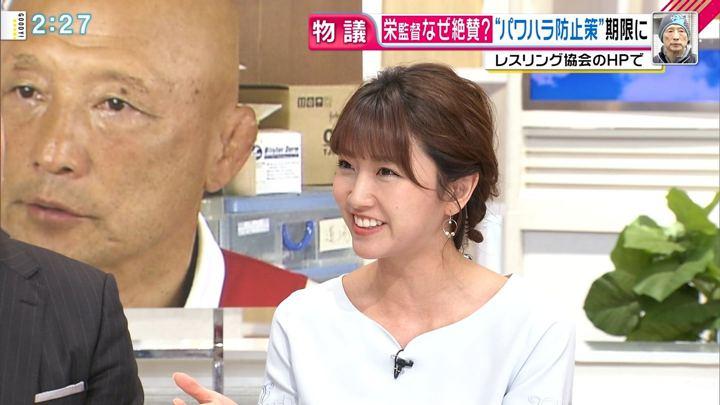 2018年06月01日三田友梨佳の画像08枚目