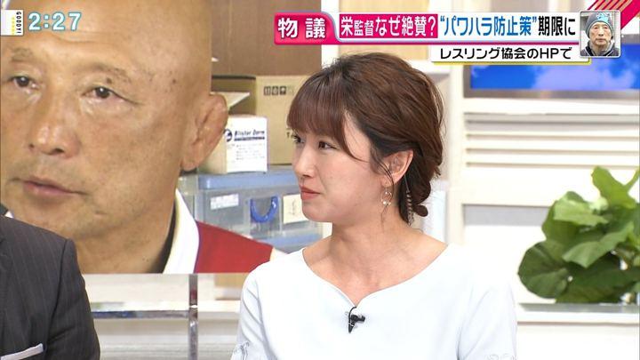 2018年06月01日三田友梨佳の画像09枚目