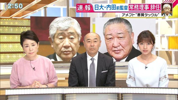 2018年06月01日三田友梨佳の画像14枚目