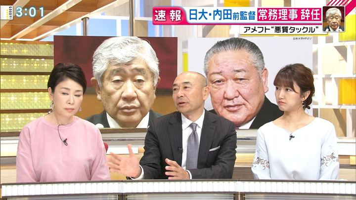 2018年06月01日三田友梨佳の画像15枚目
