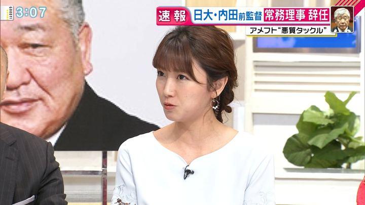 2018年06月01日三田友梨佳の画像17枚目