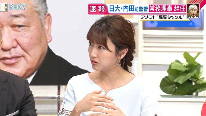 2018年06月01日三田友梨佳の画像18枚目
