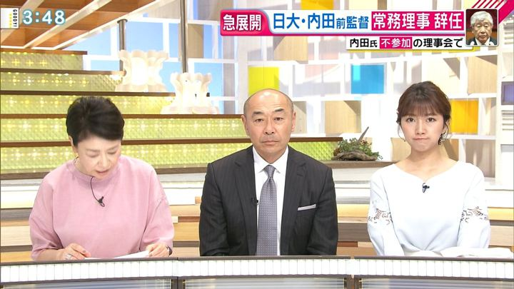 2018年06月01日三田友梨佳の画像21枚目