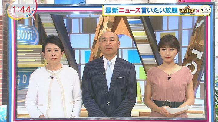 2018年06月04日三田友梨佳の画像01枚目