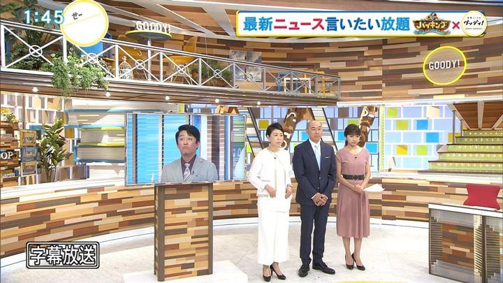 2018年06月04日三田友梨佳の画像02枚目