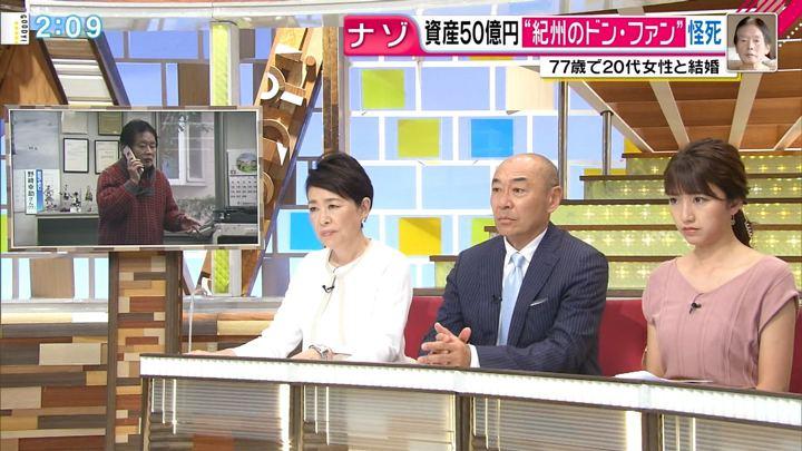 2018年06月04日三田友梨佳の画像06枚目