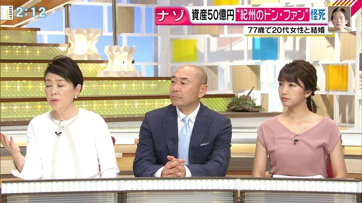 2018年06月04日三田友梨佳の画像07枚目