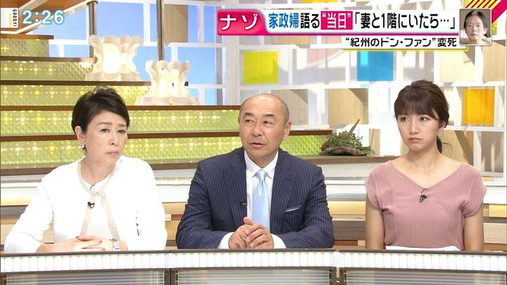 2018年06月04日三田友梨佳の画像09枚目