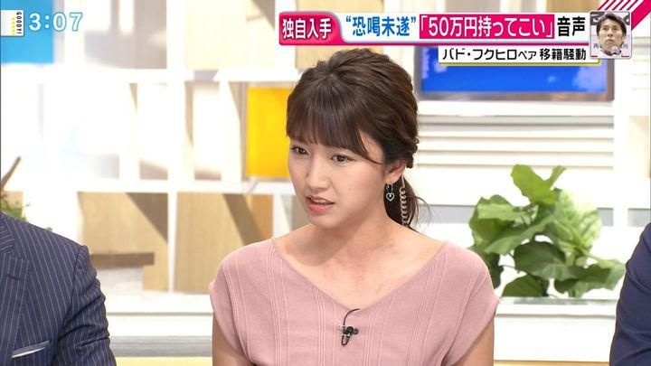 2018年06月04日三田友梨佳の画像13枚目