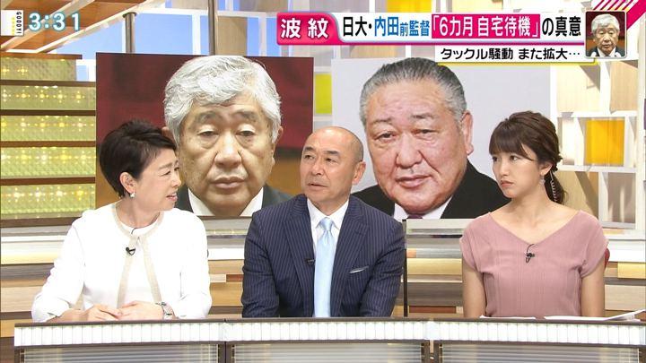 2018年06月04日三田友梨佳の画像17枚目