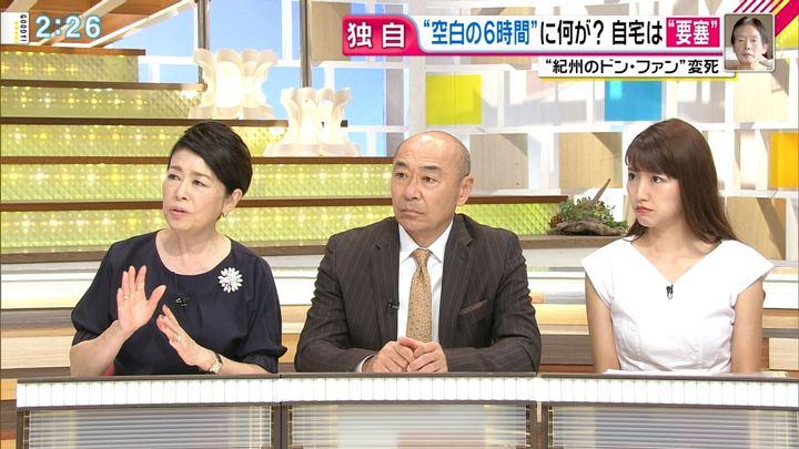 2018年06月05日三田友梨佳の画像06枚目