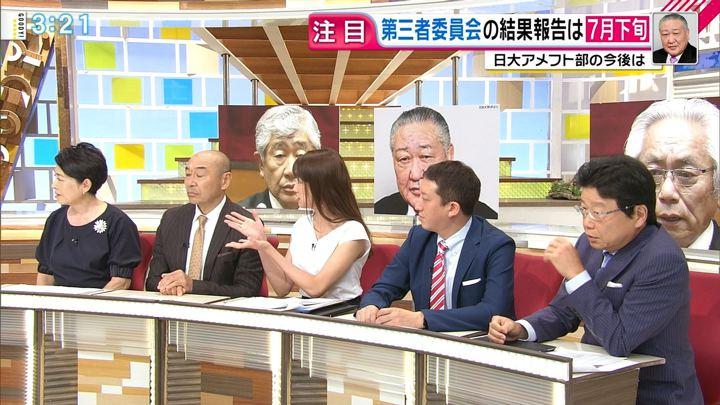 2018年06月05日三田友梨佳の画像09枚目