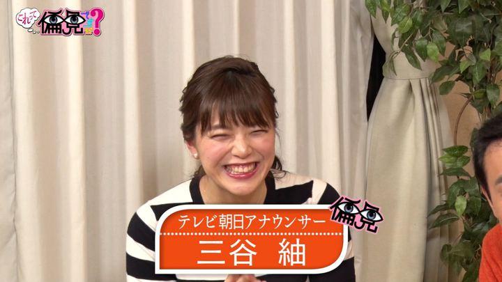 2018年04月23日三谷紬の画像01枚目
