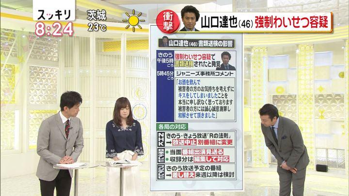 2018年04月26日水卜麻美の画像03枚目