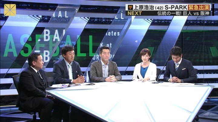 2018年04月01日宮司愛海の画像15枚目